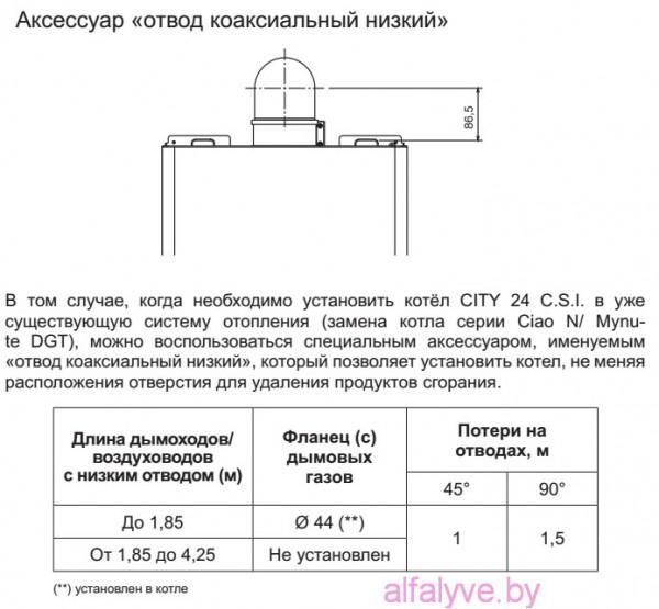 Аксессуар отвод коаксильный низкий котла Beretta City