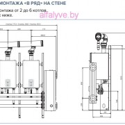 Каскадный монтаж котла Chaffoteaux Talia Green Evo System HP 85-100 FF
