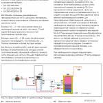 Котел Bosch Condens 3000 W ZSB с бойлерами SO-SK