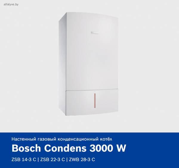 Серия котлов Bosch Condens 3000 W