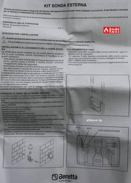 Инструкция к датчику наружной температуры Beretta 20049748 (лист 1)