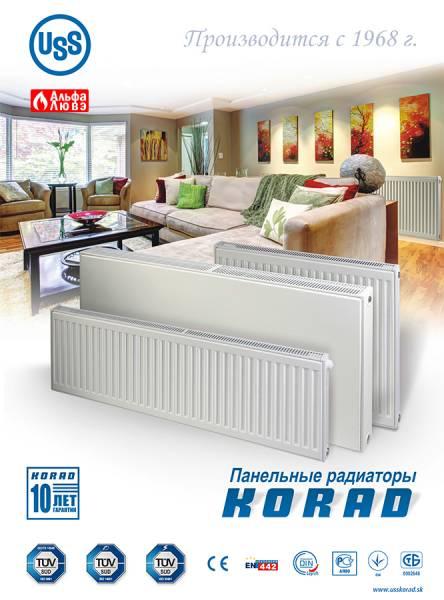 Словацкие радиаторы отопления Korad