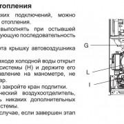 Заполнение системы отопления котла Beretta City