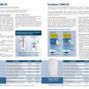 Брошюра конденсационные котлы Bosch Condens 3000 W