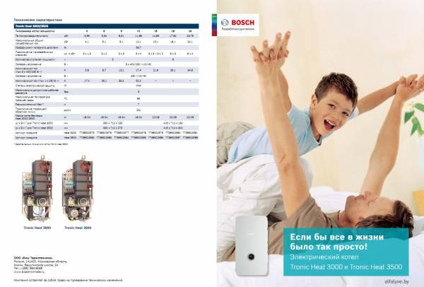 Брошюра линейки электрических котлов Bosch Tronic Heat 3000-3500
