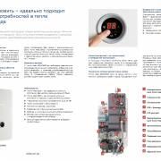 Брошюра с описанием линейки электрических котлов Bosch Tronic Heat 3000-3500