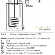 Схема подключения контура ГВС Bosch WST 120-160 RO