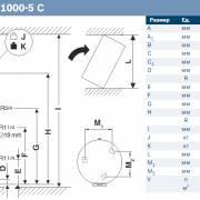 Габаритные размеры Bosch W 5 C
