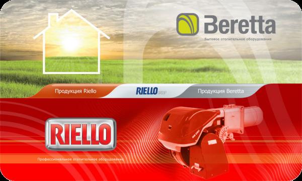 Картинка Beretta-Riello