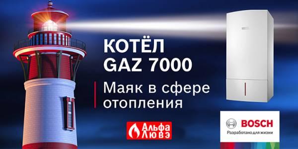 Котел Bosch Gaz 7000 маяк в сфере отопления