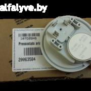Прессостат Beretta 20063584 с упаковкой