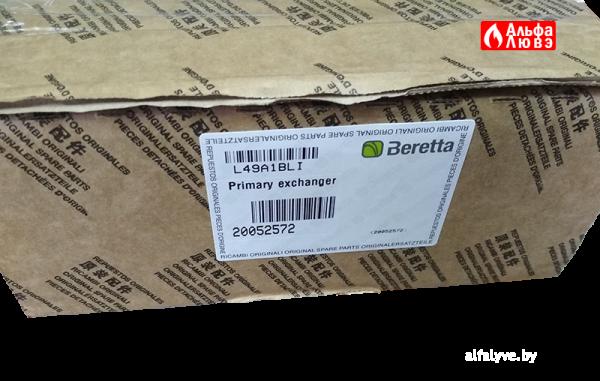 Теплообменник для котла Beretta 20052572 (наклейка с артикулом)