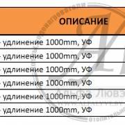 Труба длиной 1000 мм устойчивая к воздействию УФ лучей