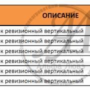 Таблица артикулов и диаметров тройника ревизионного вертикального для системы дымоудаления конденсационного котла