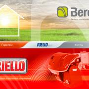 Оборудование Beretta-Riello