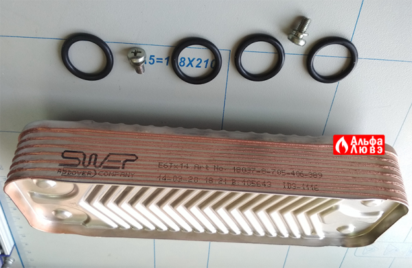 Теплообменник ГВС Junkers-Bosch 18037-8-705-406-389 с прокладками (вид сбоку)