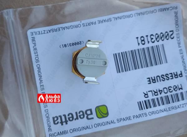 Реле (датчик) давления воды Beretta 20003181, 10028141 для котла City, Ciao, Mynute (вид снизу)