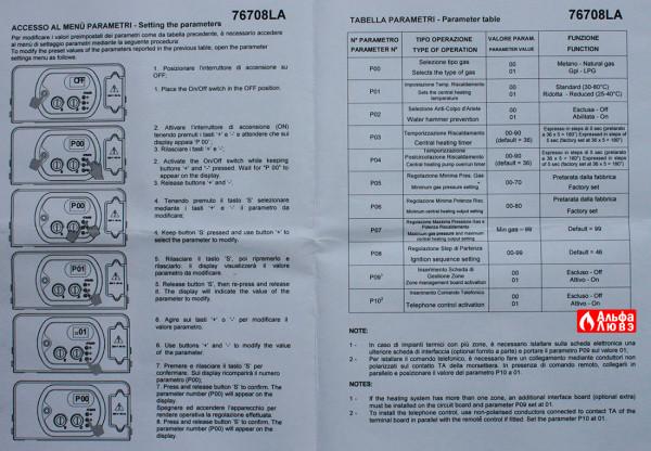 Настройка параметров платы управления 76708LA для котла Альфа-Калор 24 ЗП