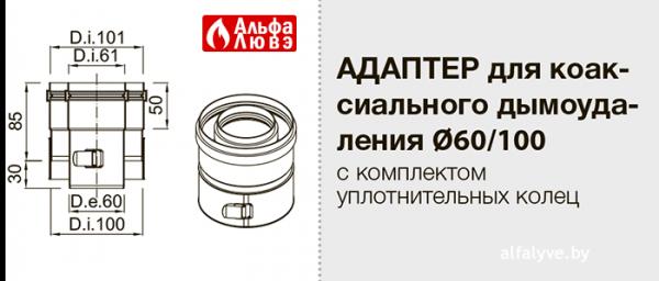 Параметры адаптера для коаксиального дымоудаления Ø60-100 на котел Ariston, Chaffoteaux, Vaillant