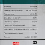 Параметры адаптера одноблочного для раздельного дымоудаления 60-100 с переходом на 80-80 на котел Bosch, Junkers, Buderus, Alical, Protherm