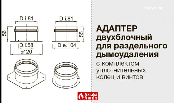 Размеры адаптера двухблочного для раздельного дымоудаления S080803B