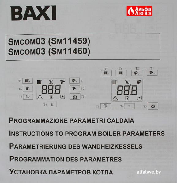 Инструкция по плате управления Baxi JJJ005702450, 5702450 производства Bertelli & Partners HDIMS02 bx01 на котел Baxi ECO Four, Fourtech, MAIN Four