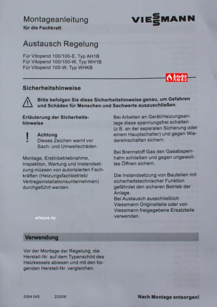 Инструкция по плате управления 7831047 для котлов Viessmann Vitopend WH1B, AH1B, WHKB без дисплея с двумя ручками 2