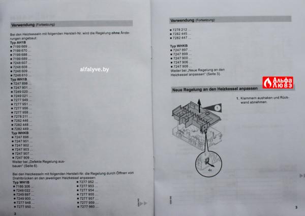 Инструкция по плате управления 7831047 для котлов Viessmann Vitopend WH1B, AH1B, WHKB без дисплея с двумя ручками 3