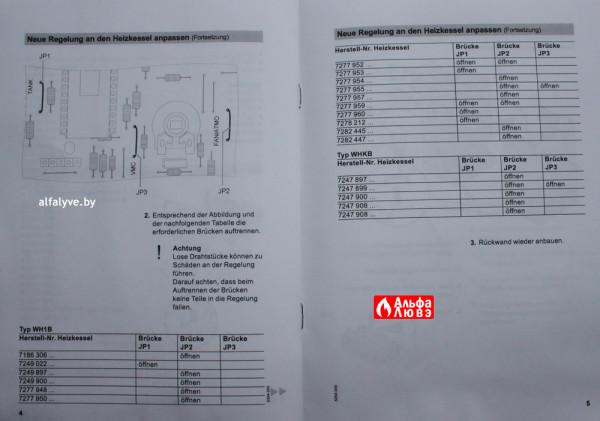 Инструкция по плате управления 7831047 для котлов Viessmann Vitopend WH1B, AH1B, WHKB без дисплея с двумя ручками 4