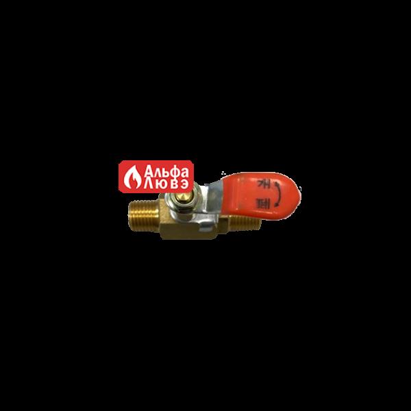 Кран заполнения для котла Альфа-Калор 18 ЗП