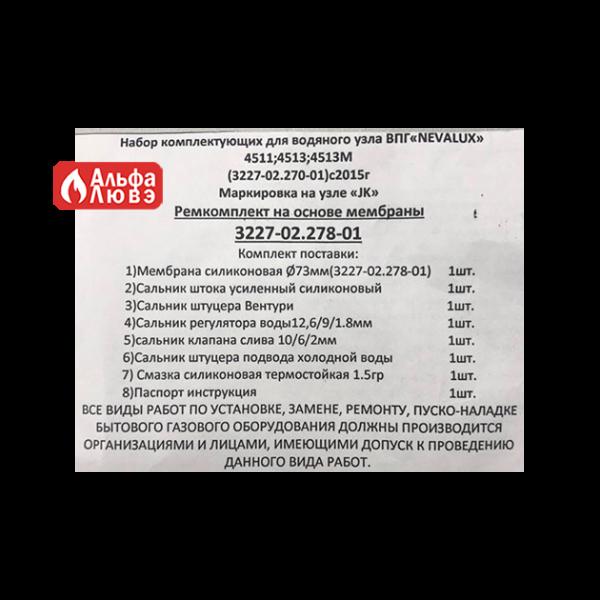 Ремкомплект на основе мембраны ВПГ Нева-Люкс
